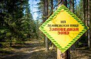 Природоохранные зоны: законодательство и ограничения по строительству